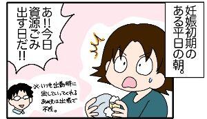 345.ゴミ出しで思ったこと【第二子妊娠前期④】