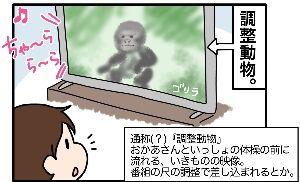354.ゴー!ゴー!~Eテレ濃度高めで候~