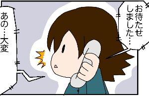 357.返答【第二子妊娠前期⑬】