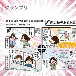 【ご報告】「あにまるしぇ第一回4コマ漫画甲子園」グランプリを受賞しました!