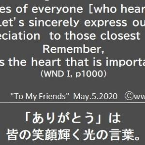 TO MY FRIENDS/わが友に贈る May.5 2020