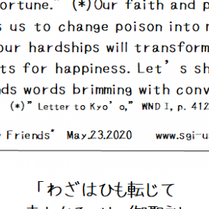 TO MY FRIENDS/わが友に贈る May.23 2020