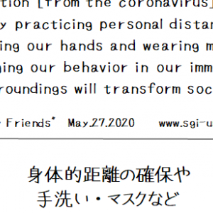 TO MY FRIENDS/わが友に贈る May.27 2020
