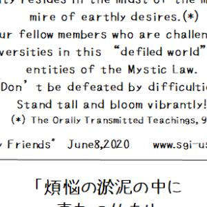 TO MY FRIENDS/わが友に贈る June.8 2020