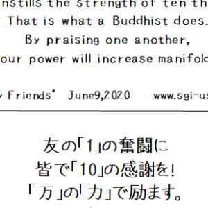 TO MY FRIENDS/わが友に贈る June.9 2020