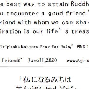 TO MY FRIENDS/わが友に贈る June.11 2020