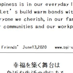TO MY FRIENDS/わが友に贈る June.13 2020