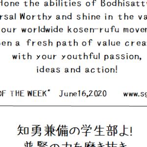 TO MY FRIENDS/わが友に贈る June.16 2020