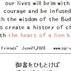 TO MY FRIENDS/わが友に贈る June.21 2020
