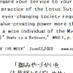TO MY FRIENDS/わが友に贈る June.22 2020
