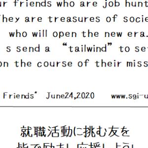 TO MY FRIENDS/わが友に贈る June.24 2020