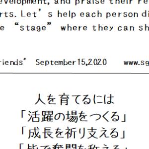 TO MY FRIENDS/わが友に贈る September 15 2020