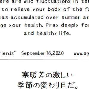 TO MY FRIENDS/わが友に贈る September 16 2020