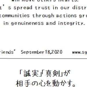 TO MY FRIENDS/わが友に贈る September 18 2020