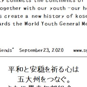 TO MY FRIENDS/わが友に贈る September 23 2020