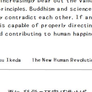 仏法と科学とは、決して相反するものではなく、むしろ、科学を人間の幸福のために、正しくリードしていくのが仏法です