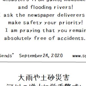 TO MY FRIENDS/わが友に贈る September 24 2020