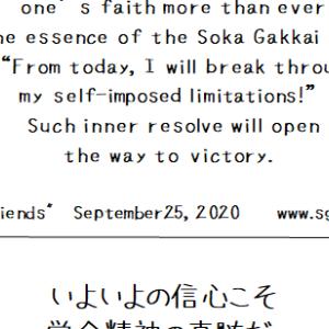 TO MY FRIENDS/わが友に贈る September 25 2020