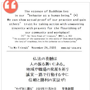 TO MY FRIENDS/わが友に贈る November 26, 2020