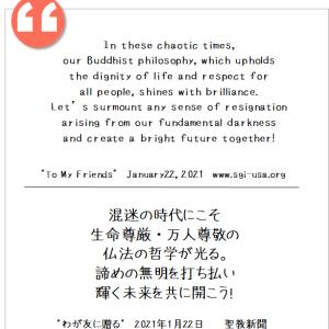 TO MY FRIENDS/わが友に贈る January 22,  2021