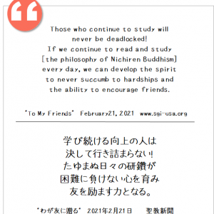 TO MY FRIENDS/わが友に贈る  February21, 2021