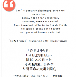 TO MY FRIENDS/わが友に贈る  February23, 2021
