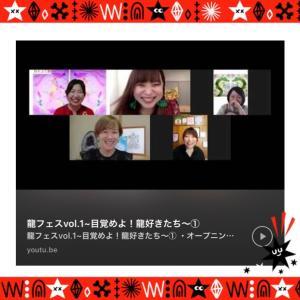 龍フェス!★YouTube★動画配信中です!!【第一部】