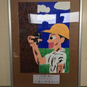 大口駅に子どもたちの思いが溢れる絵を飾っていただきました!
