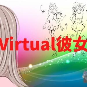 Virtual彼女