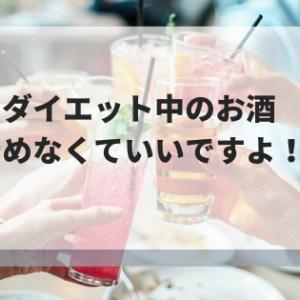 【ダイエット中でもお酒は我慢したくない方へ】太らないお酒の飲み方