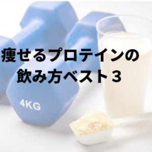 ダイエット中のプロテイン痩せる飲み方ベスト3!