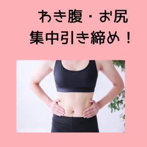 お腹とお尻の引き締めに効果的な体幹トレーニング3選