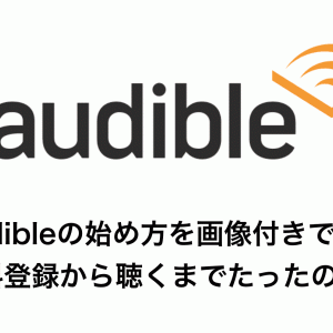 Audibleの始め方は?登録から聴くまで3分で完了【画像付き解説】