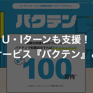 U・Iターン転職も支援!転職支援サービスのバクテンを利用して最大100万円をGET