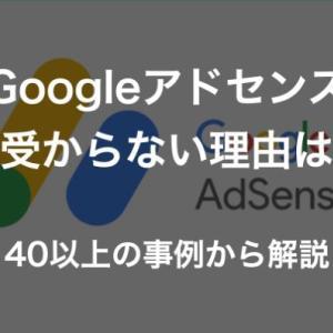 【2020年】Googleアドセンスに受からない理由は?40件以上の事例から解説