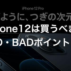 iPhone12は買うべき?スペックからGOOD・BADポイントも徹底解説