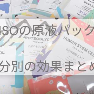 【KISO】高濃度原液配合フェイスパックの効果は?成分別の特徴も調べました!