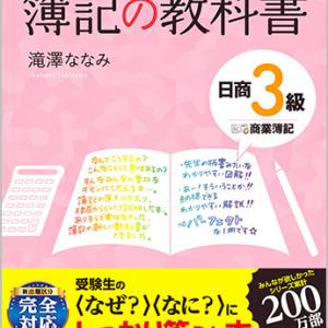 勉強する。
