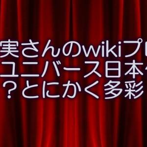 松尾幸実さんのwikiプロフ!ミス・ユニバース日本代表で漫画家?とにかく多彩