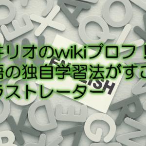 新井リオのwikiプロフ!英語の独自学習法がすごいイラストレーター
