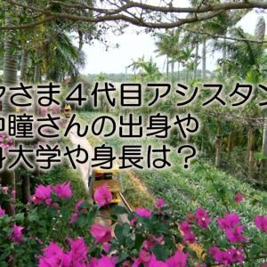 モヤさま4代目アシスタント田中瞳さんの出身や出身大学や身長は?