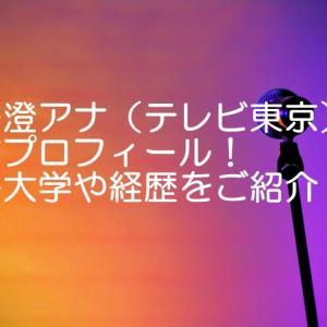 森香澄アナ(テレビ東京)のWikiプロフィール!出身大学や経歴