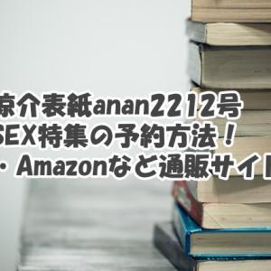 山田涼介表紙anan2212号愛とSEX特集の予約方法!楽天・Amazonなど通販サイトは?