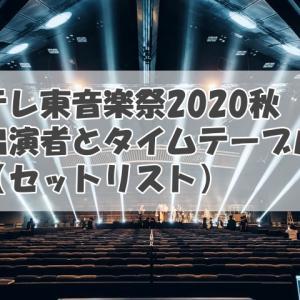 テレ東音楽祭2020秋の出演者とタイムテーブル(セットリスト)は?9/30放送!