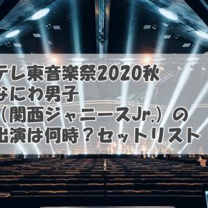 テレ東音楽祭2020秋/なにわ男子(関西ジャニースJr.)の出演は何時?セットリスト