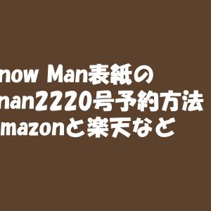 Snow Man表紙のanan2220号予約方法!Amazonと楽天などの通販サイト調査