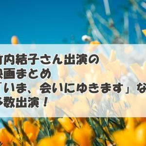 竹内結子さん出演の映画まとめ「いま、会いにゆきます」など多数出演!