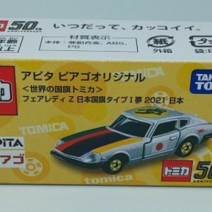 2021年の新車その2:アピタ ピアゴオリジナルトミカ フェアレディZ 日本国旗タイプ