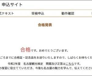 名古屋観光検定に合格していました。