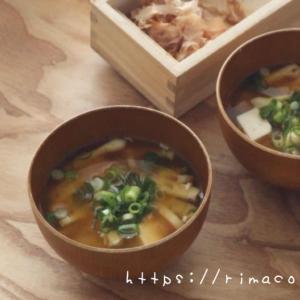 【レシピ動画】簡単!かつおだしのお味噌汁